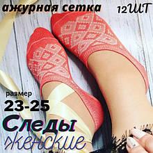 Шкарпетки жіночі, ультратонкі літні, ажурний візерунок, LUCKY SOCKS, р23-25 персик 30030474