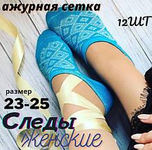 Шкарпетки жіночі, ультратонкі літні,ажурний візерунок,LUCKY SOCKS,23-25 блакитний 30030471