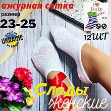 Шкарпетки жіночі, ультратонкі літні,ажурний візерунок,LUCKY SOCKS,23-25 білий 30030478