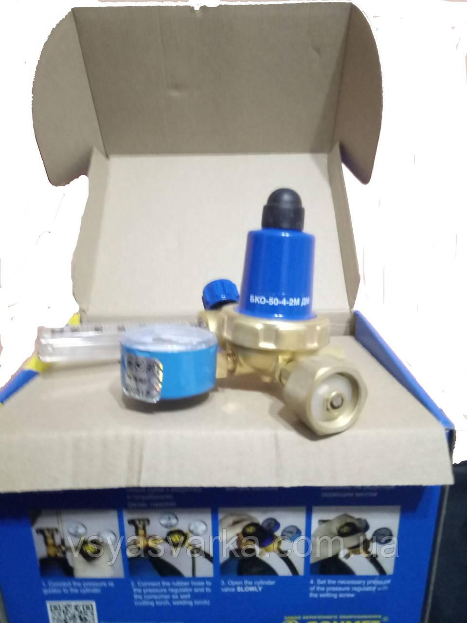 Редуктор кислородный БКО-50-4-2ДМ (с ротаметром)
