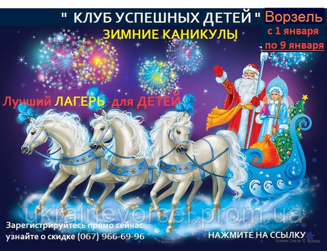 """Лагерь """"КЛУБ УСПЕШНЫХ ДЕТЕЙ"""" зимние каникулы!!!"""