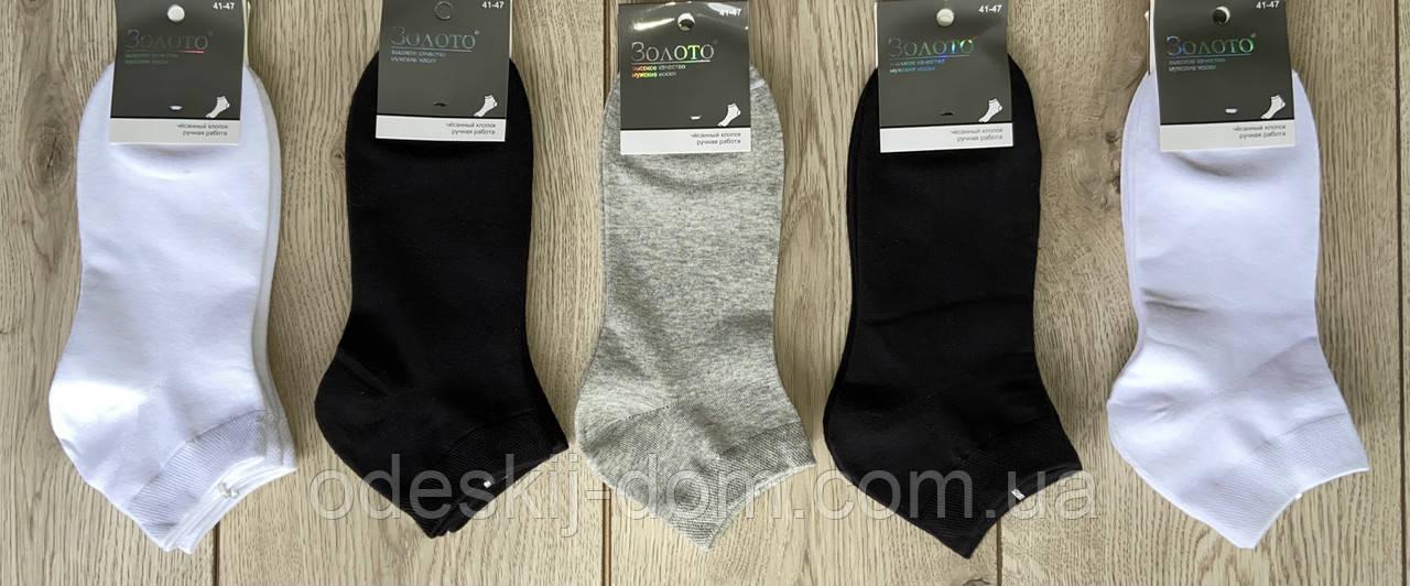 Чоловічі однотонні короткі шкарпетки тм Золото