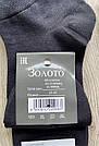 Чоловічі однотонні короткі шкарпетки тм Золото, фото 2