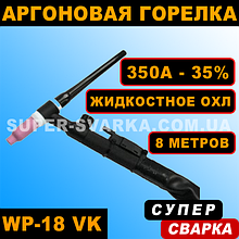 Аргоновая горелка WP 18 V (35-50мм) (8 метров)