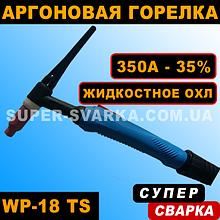 Горелка для аргоновой сварки WP 18 TS (35-50 мм) (4 метра)