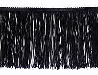 Бахрома танцевальная 15 см черная