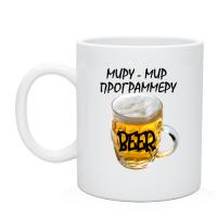 Чашка керамическая с надписью Программеру BEER