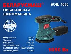 Шліфмашина ексцентрик Беларусмаш 1050 Вт з регулюванням обертів (колишня 950)