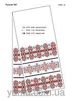 Схема для вышивки бисером рушника ЮМА-Р1