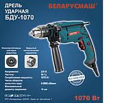 Дрель ударная Беларусмаш 1070