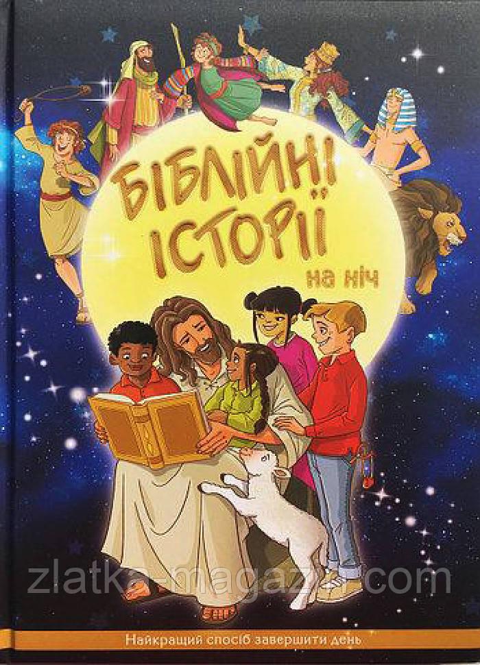 Біблійні історії на ніч (9789664121344)