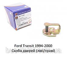 BP 7165 DP 0.131 кг Скоба замка дверей (передній) Ford Transit 94-00