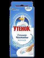 """Стікер чистоти для унітазу Туалетне Каченя """"Морський"""" (3шт.)"""