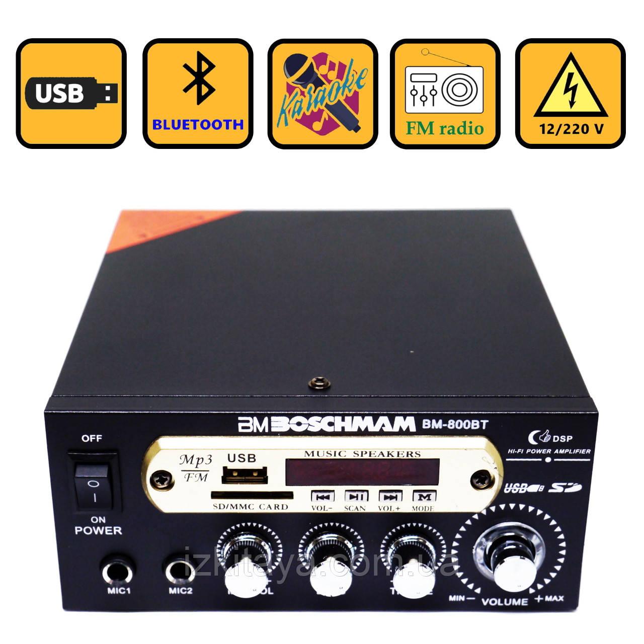 Усилитель звука BM AUDIO Bluetooth BM-800BT USB SD FM радио MP3 (домашний стерео усилитель звука с блютуз)