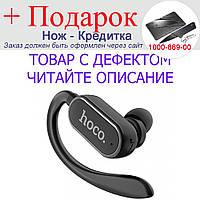 Товар имеет дефект! Гарнитура Hoco E26 Bluetooth V4.2 Уценка! №906 Уцінка!