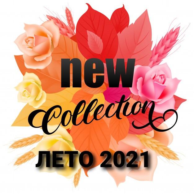 НОВАЯ КОЛЛЕКЦИЯ ЛЕТО 2021