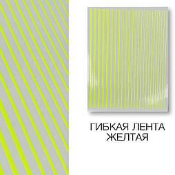 Метализированная лента желтая