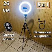 Набор для блогера 5 в 1 кольцевая лампа 26 см со штативом на 1м лампа для селфи лампа для тик тока