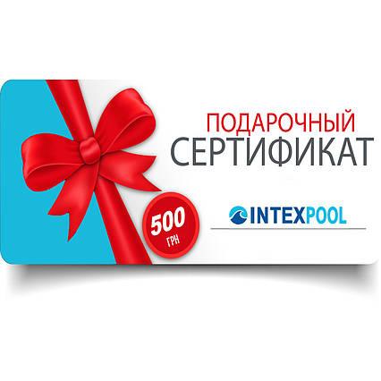 Електронний подарунковий сертифікат IntexPool 81500, на суму 500 грн