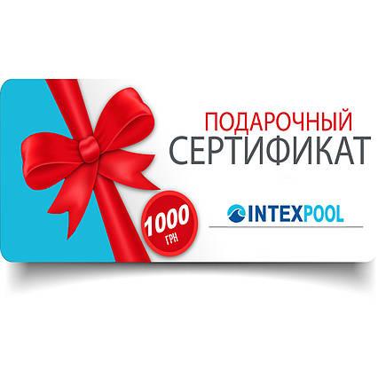 Електронний подарунковий сертифікат IntexPool 81000, на суму 1000 грн