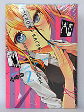 """Манга """"Пані Кагуя: В любові, як на війні. Любовна битва двох геніїв. Книга 2"""""""