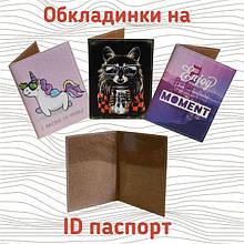 Обложки на ID паспорт БЕЗ КНОПКИ
