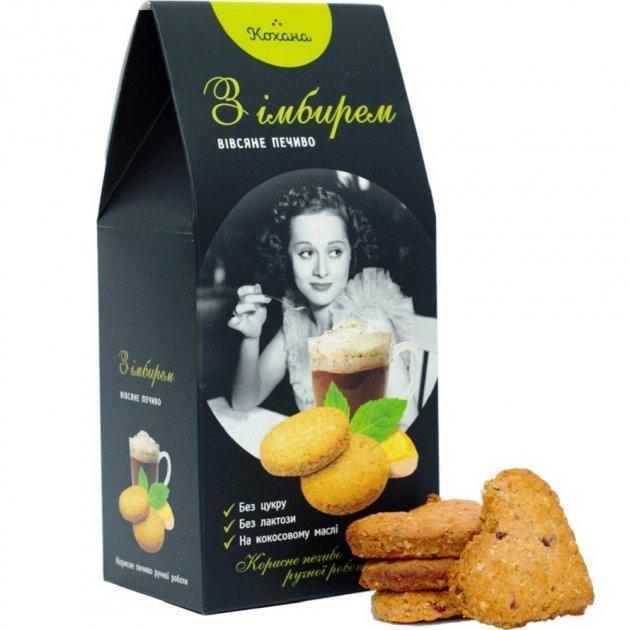 Печиво вівсяне з імберем 150 г ТМ Кохана