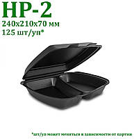 Одноразова упаковка ланч-бокс МВ-2 чорний, 125шт/уп