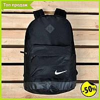 Спортивный Рюкзак Nike черный Городской рюкзак Найк мужской