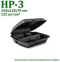 Одноразова упаковка ланч-бокс МВ-3 чорний, 125шт/уп