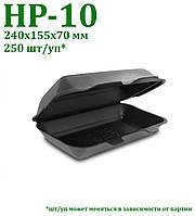 Одноразова упаковка ланч-бокс НВ-10 чорний, 250шт/уп