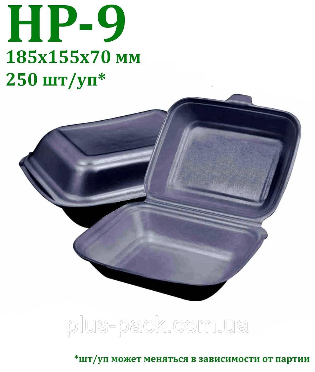Одноразовая упаковка ланч-бокс НВ-9 черный, 250шт/уп