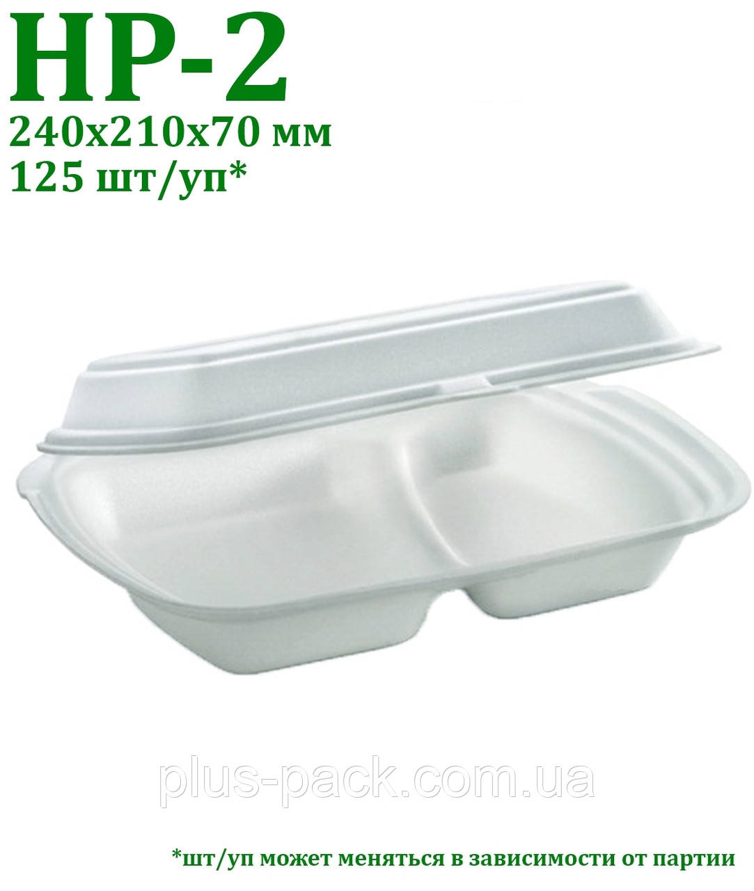 Одноразова упаковка ланч-бокс білий