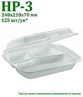 Одноразова упаковка ланч-бокс МВ-3 білий, 125шт/уп