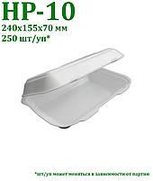 Одноразова упаковка ланч-бокс НВ-10 білий, 250шт/уп