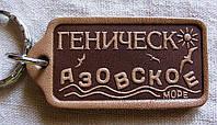 Брелок Генічеськ Азовське море