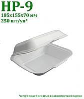 Одноразова упаковка ланч-бокс НВ-9 білий, 250шт/уп
