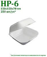 Одноразова упаковка ланч-бокс НВ-6 білий, 250шт/уп