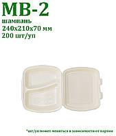 Одноразовая упаковка ланч-бокс МВ-2 шампань