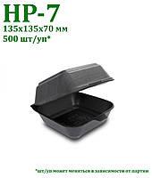 Одноразова упаковка ланч-бокс НВ-7 чорний