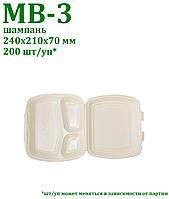 Одноразова упаковка ланч-бокс МВ-3 шампань
