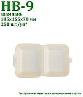 Одноразова упаковка зі вспененного полістиролу, ланч-бокс НВ-9 шампань
