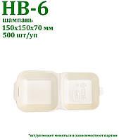 Одноразова упаковка ланч-бокс НВ-6 шампань