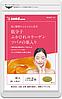 Комплекс на 3міс. - колаген, екстракт ластівчиного гнізда, хондроїтин, гіалуронова кислота. Японія
