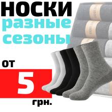 носки от 5 грн
