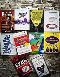 """Набор ТОП 10 книг по саморазвитию """"Важные годы"""",""""Язык телодвижений"""",""""Психология влияния"""" и др."""