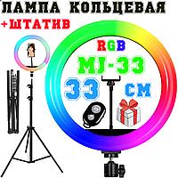 RGB MJ-33 + Пульт + Штатив 2.1 м Кільцева лампа різнобарвна, світлодіодна, 15 кольорів LED RGB MJ33 для селфи