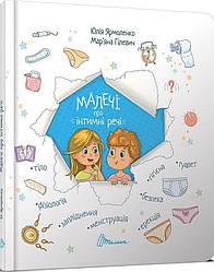 Книга Малечі про інтимні речі. Автор - Ярмоленко Юлія (Талант)