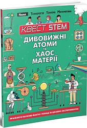 Книга Дивовижні атоми та хаос матерії. Автор - Колін Стюарт (Талант)