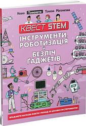 Книга Інструменти, роботизація й безліч ґаджетів. Автор - Колін Стюарт (Талант)